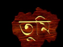 তুমি        by Sonalighosh